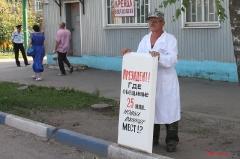Пикет КПРФ против пенсионной реформы в Ртищево 28.07.2018_31