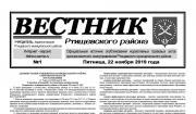20191205 vestnik