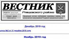20210115 vestnik