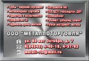 Metallotorgovlja
