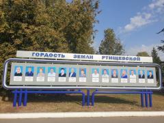 Обновлена районная Доска почета на улице Красной