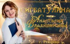 Лучшим учителем Саратовской области признан педагог из Ртищева