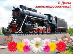 http://kis-rt.ru/images/smart_thumbs/krasivye-kartinki-den-zheleznodorozhnika-v-rossii-humoraf-ru-46_thumb_medium240_0.jpg